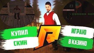 КУПИЛ СКИН & ИГРАЮ В КАЗИНО | RADMIR RP CRMP