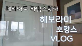 vlog#7 호캉스/메리어트 타임스퀘어/marriott…