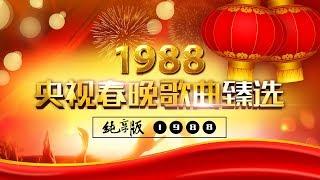 央视春晚歌曲臻选纯享版·1988 | CCTV春晚