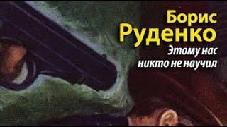 Борис Руденко. Этому нас никто не научил