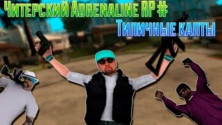 Читерский Adrenaline RP#Типичные капты №5(SA:MP)