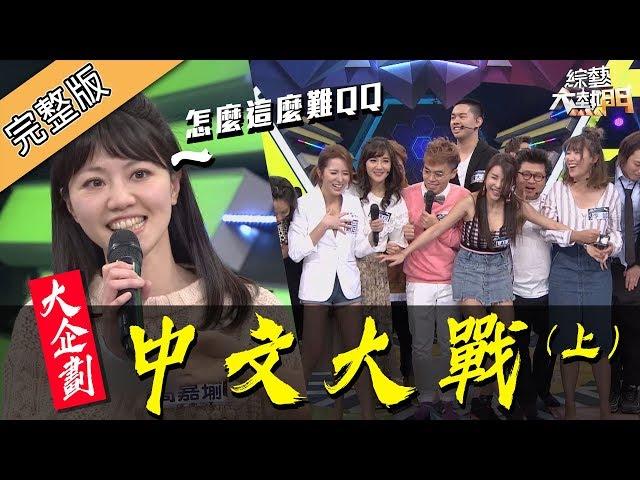 【你的中文到底有多差!國中小學中文題生存戰!!(上)】綜藝大熱門 190506