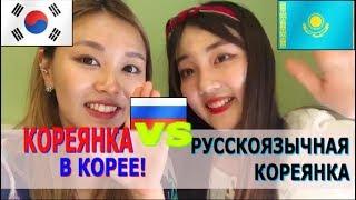 Кореянка в Корее VS Русскоязычная Кореянка-한국인과 고려인의 차이|минкюнха|Minkyungha|경하