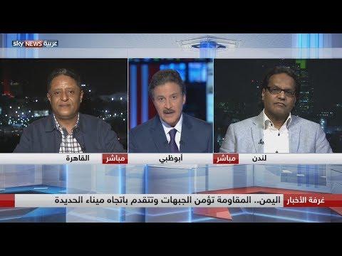 اليمن.. المقاومة تؤمن الجبهات وتتقدم باتجاه ميناء الحديدة  - نشر قبل 6 ساعة