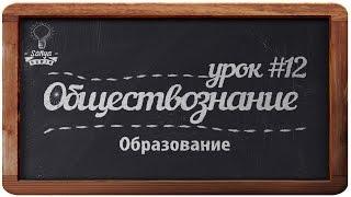 Обществознание. ЕГЭ. Урок №12.