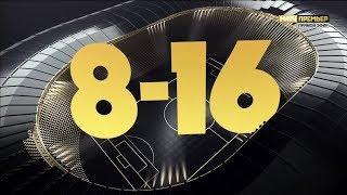 «8-16».  Выпуск от 13.08.2018