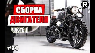 34. СБОРКА ДВС (Часть1) / Мотоцикл  Каферейсер BMW R100 из Урала./РАЙНИ
