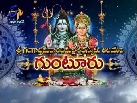 Sri Ganga Bramaramba Malleswara Swamy Temple | Guntur | Teerthayatra | 9th October 2017| ETV AP