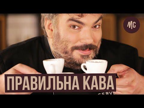 Как правильно варить кофе в гейзерной кофеварке. Итальянский кофе моко от Marco Cervetti. 16+