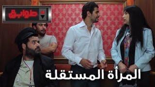 المرأة المستقلة - ح 14