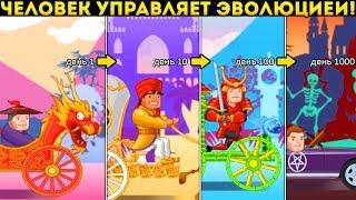 ЧЕЛОВЕК УПРАВЛЯЕТ ЭВОЛЮЦИЕЙ! это долгий путь! - Clash Rider Clicker Tycoon