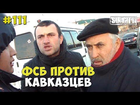 ГОРОД ГРЕХОВ 111
