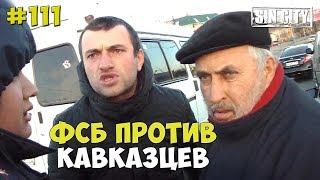 ГОРОД ГРЕХОВ 111 - ФСБ ПРОТИВ КАВКАЗЦЕВ