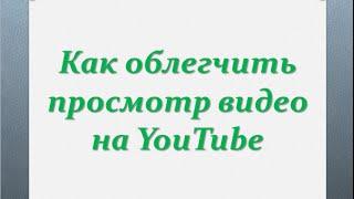 Как облегчить просмотр видео на Ютюбе без рекламы и всего прочего(Мои интересы: Как продвигать бизнес в интернете. Секреты и фишки. Обучающий скайп-чат https://join.skype.com/kqn2x0xMNhlK..., 2016-01-05T12:42:54.000Z)