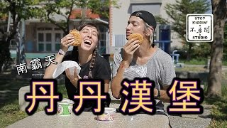 "老外挑戰南霸天""丹丹漢堡"": Dain Dain Burger In Taiwan Better Than KFC?"