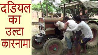 Best Dadyal vs Ghuchdu Comedy  | Top Dehati Comedy | Desi Comedy Scenes