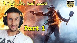 تختيم لعبة باتل فيلد 1 مدبلج باللغه العربيه -Battlefield 1 (PC Gameplay 60fps) Part 1