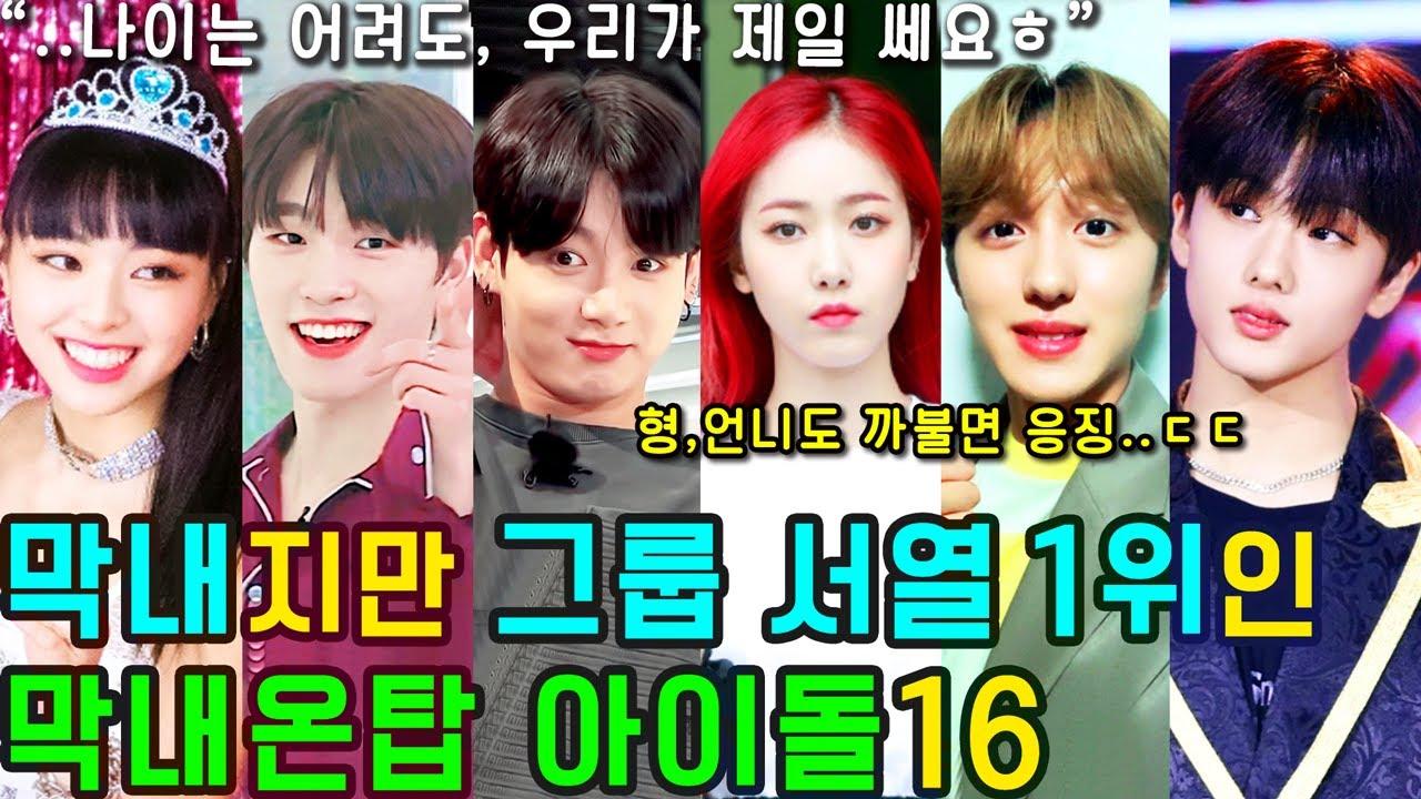 막내지만 그룹 서열1위인 막내온탑 아이돌16