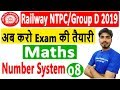 11.00 AM | Railway NTPC 2019 | RRB NTPC 2019 | Exam Preparation : Maths - Number System By Ajay Sir