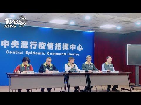 【武漢肺炎最新疫情中央疫情指揮中心說明記者會LIVE】