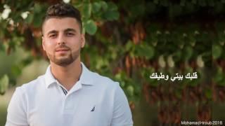 احمد الرائد - رفيقة حياتي / Ahmad Elraaed - Rfe2t hayaty