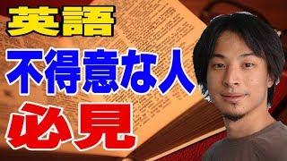 【ひろゆき】最強効率英語勉強法 英語が不得意な人 *必見 チャンネル登...