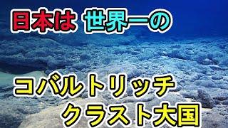経済価値は100兆円以上!日本近海はコバルトリッチクラスト天国なの知ってた?