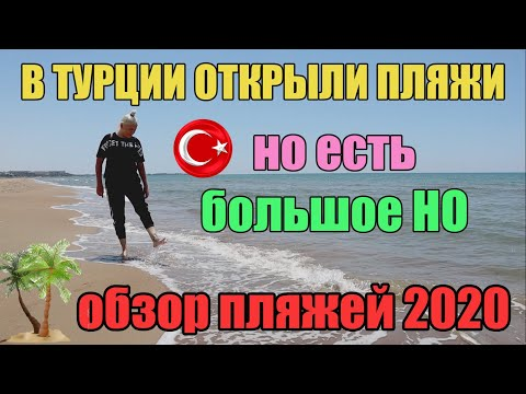 Турция 2020: пляжи открылись, НО можно ли уже отдыхать? Последние новости Турция сегодня