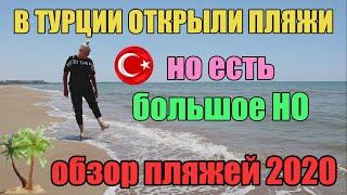 Турция 2020 пляжи открылись НО можно ли уже отдыхать Последние новости Турция сегодня