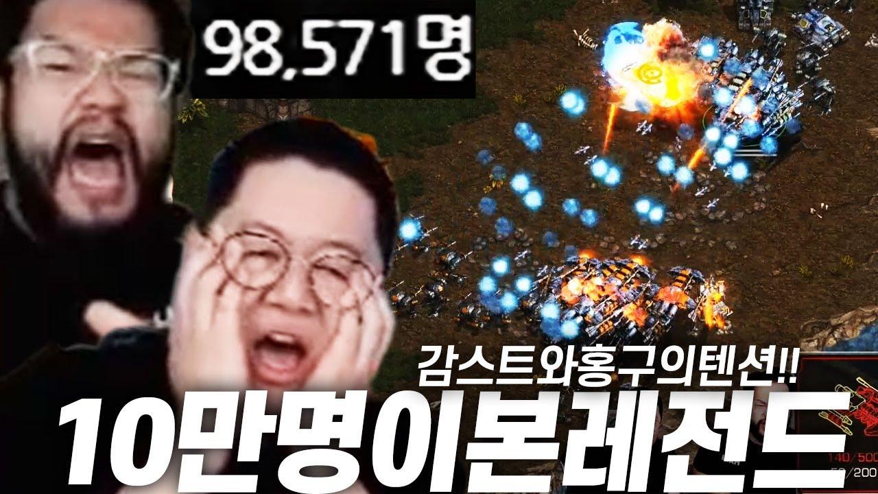 10만명이 본 레전드 경기에 감스트와 홍구의 미친 텐션이 만났다!!
