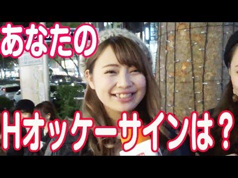 あなたのHオッケーサインは何ですか? 東京ときめきチャンネル