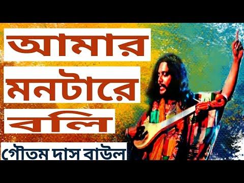Amar montare boli- Goutam Das Baul