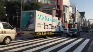 ソンジェ ソロデビューアドトラ 2016.8.6 原宿ラフォーレ前.