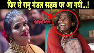 Ranu Mondal से जुड़ी बुरी खबर | Ranu mondal lifestyle | NOOK POST