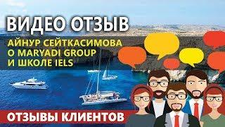 Отзыв о школе  IELS   Все об обучении на Мальте