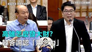 高雄怎麼發大財?韓答詢認「用念力」|三立新聞網SETN.com