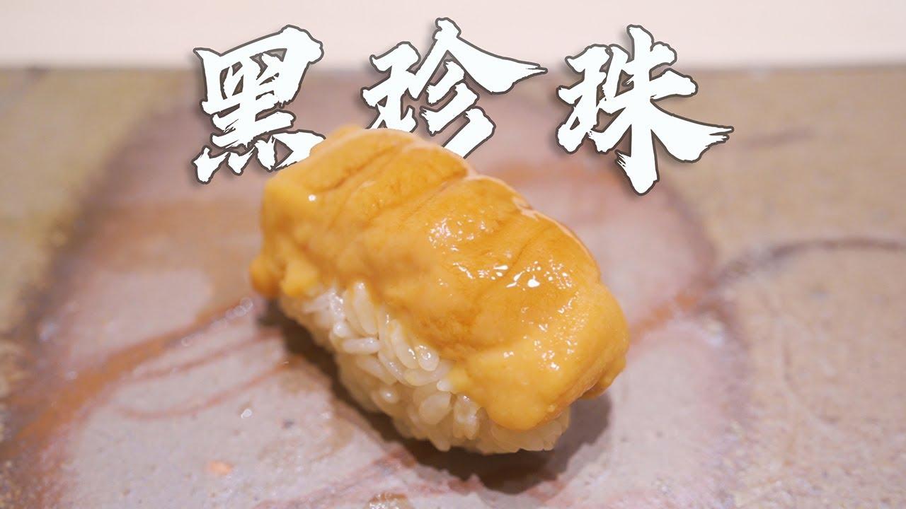 【奇異小北】黑珍珠一鑽,上海1680一位的omakase料理體驗!