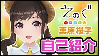 【自己紹介】改めまして、栗原桜子です!【VRアイドル えのぐ】
