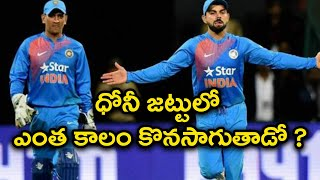 connectYoutube - MS Dhoni Is The Best Wicket Keeper In The World Says Kohli   Oneindia Telugu