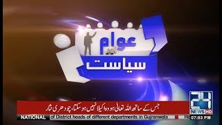 Political situation in Gujranwala | Awam Our Syasat | 18 June 2018 | 24 News HD