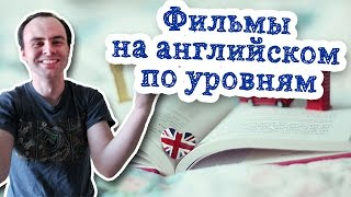 Фильмы на английском по уровням - советы по изучению английского