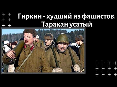 Гиркин - худший из фашистов. Таракан усатый