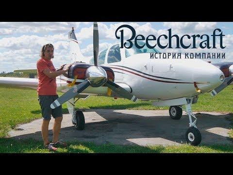Beechcraft. 86 лет