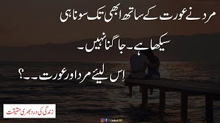 Best Urdu Quotations  Mard ne Aurat Kay Sath Abi Tak   Amazing Urdu Quotes  Sad Quotes about love