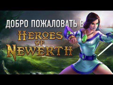 видео: Добро пожаловать в heroes of newerth