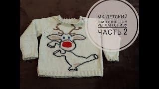 МК детский свитер с оленем реглан снизу с ростком Часть 2    20180213 124850
