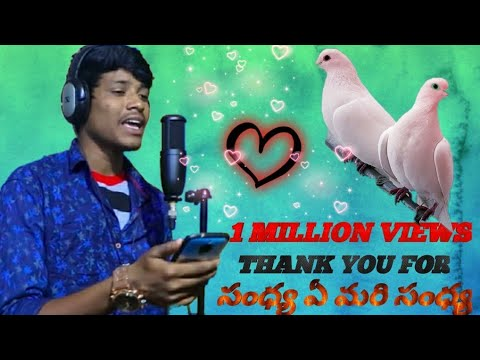 Sandhya A MARI Sandhya (BALAKRISHNA SINGER) New Love Failure Song 9912061273