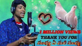vuclip Sandhya A MARI Sandhya (BALAKRISHNA SINGER) New Love Failure Song 9912061273