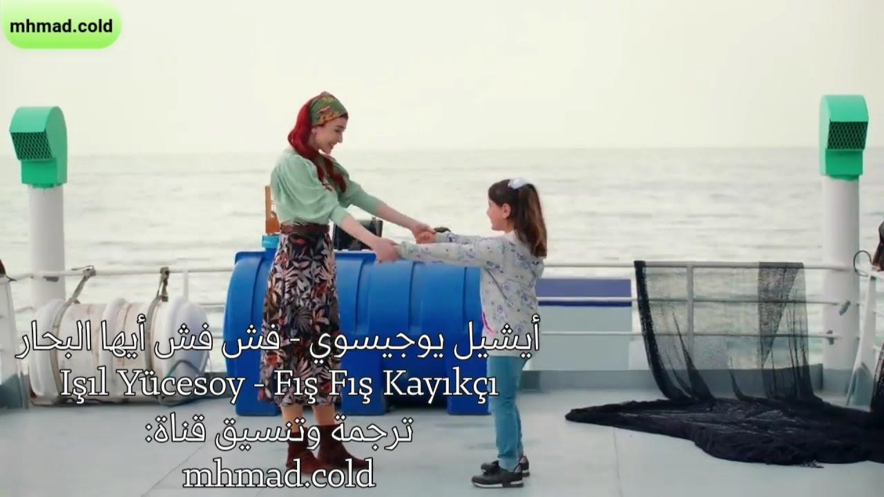 أغنية الحلقة 28 من مسلسل نجمة الشمال مترجمة (فش فش أيها البحار) Işıl Yücesoy - Fış Fış Kayıkçı