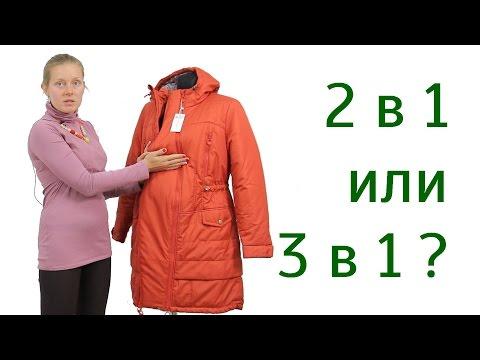 видео: Куртки для Беременных 2 в 1 и 3 в 1. В чем разница?